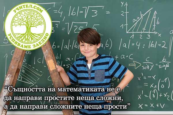 частни уроци по математика град София